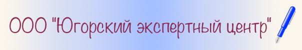 Югорский экспертный центр, ООО
